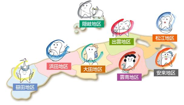 島根県歯科衛生士会 支部情報